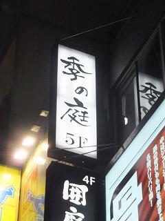shinjuku-tokinoniwa1.jpg