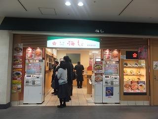 shinjuku-umemoto1.jpg