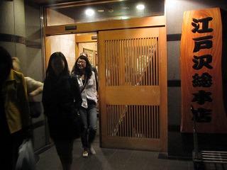 sumida-edosawa1.jpg