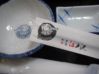 sumida-edosawa3.jpg