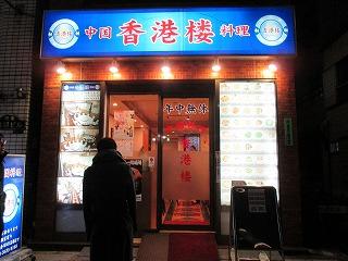 sumida-hong-kong1.jpg