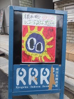 sumida-rrr2.jpg