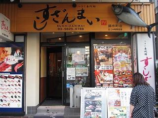 sumidaku-kinshityo37.jpg