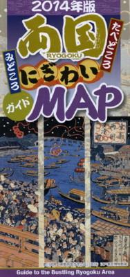 sumidaku-ryogoku101.jpg
