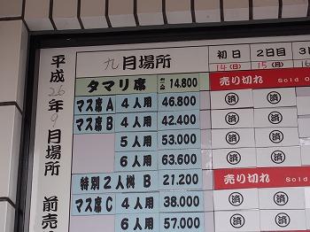 sumidaku-ryogoku32.jpg