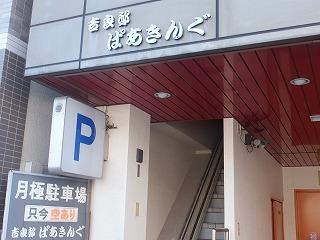 sumidaku-ryogoku92.jpg