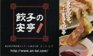 takadanobaba-antei1.jpg