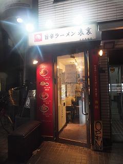takadanobaba-hyouri1.jpg