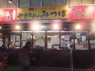 takadanobaba-mitsubo7.jpg