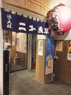 takadanobaba-new-asakusa1.jpg