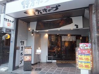 takadanobaba-nogata-hope1.jpg