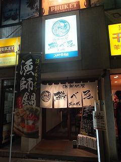 ueno-isobee1.jpg