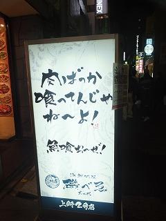 ueno-isobee2.jpg