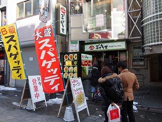 ueno-pasta-ya1.jpg