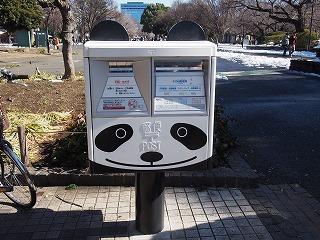 ueno-zoo162.jpg