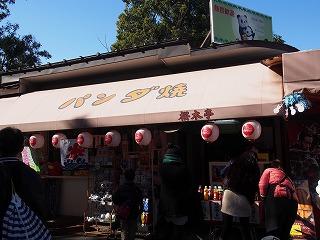 ueno-zoo163.jpg