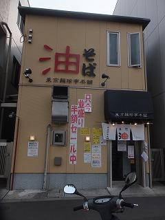 waseda-menchintei1.jpg