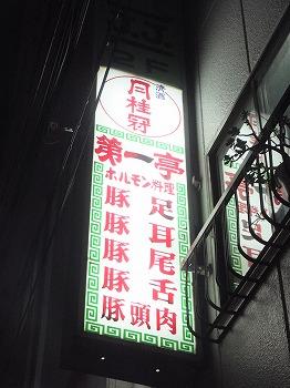 yokohama337.jpg