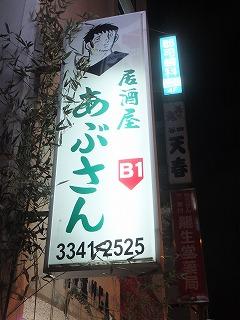 yotsuya-abusan3.jpg