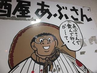 yotsuya-abusan7.jpg