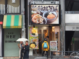yotsuya-hakonesoba1.jpg