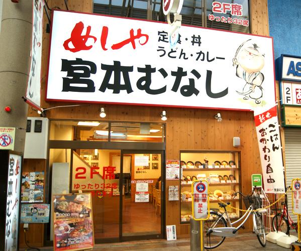 miyamotomunashi_shop_l.jpg