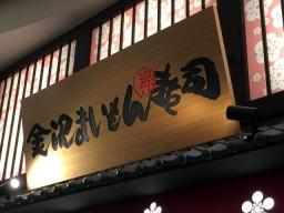 名古屋には他に店舗がないらしい