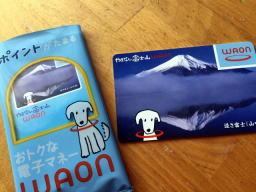 夫君に買ってきて貰ったら、いろいろ希望出したんだけど面倒だからって富士山になりました
