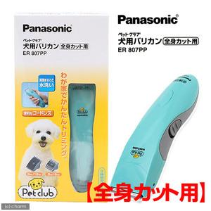 パナソニック犬用バリカン