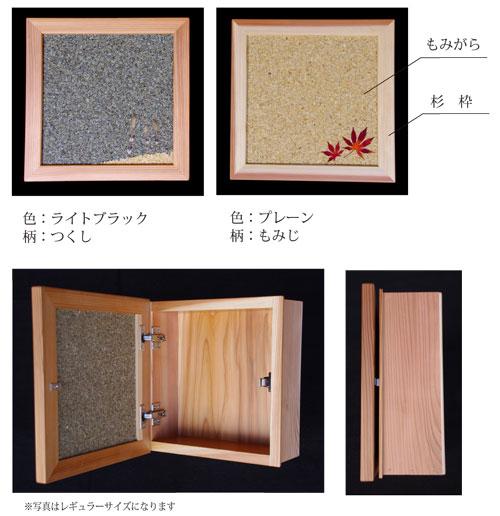 和み 扉2 開き 側面