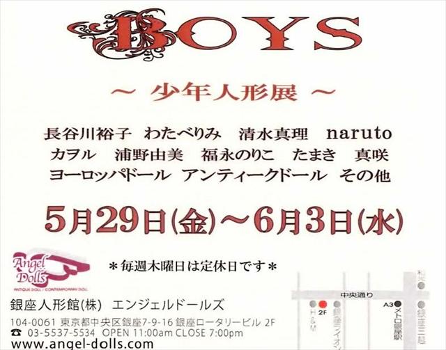 銀座エンジェルドールズ BOYS展 DM 作家