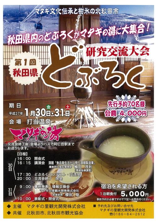 第1回秋田県どぶろく研究交流大会
