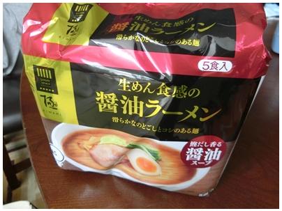 極醤油ラーメン1