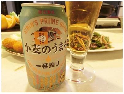 ビール一番搾り「小麦のうまみ」2