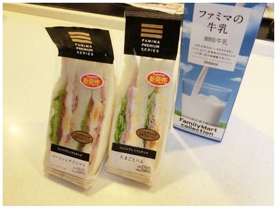 ファミマのサンドイッチ1