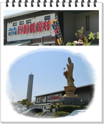 四国健康村