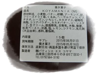 es koyama3