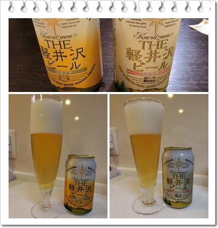 軽井沢ビール2