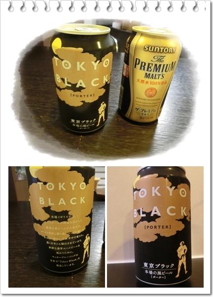東京ブラック(2+3)