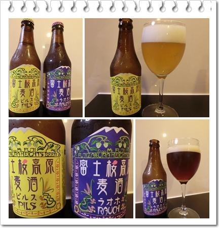 富士桜高原ビール1