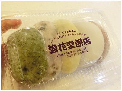 浪花堂餅1