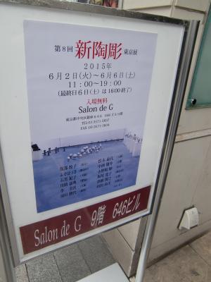 05東京展
