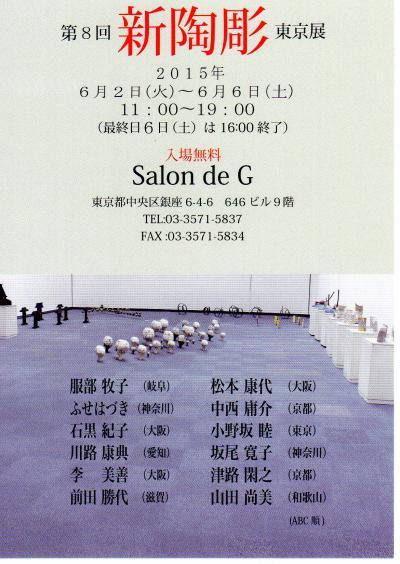 8回新陶彫東京