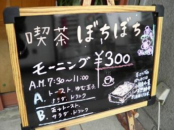 bochibochi2.jpg