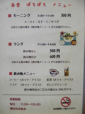 bochibochi6.jpg