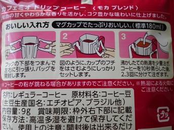 cafemio2.jpg