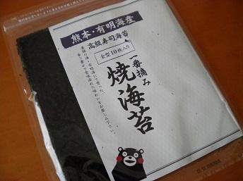 kumamoto1-1.jpg