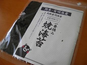yakinori1.jpg