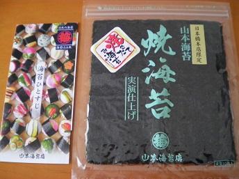 yamamoto1-1.jpg