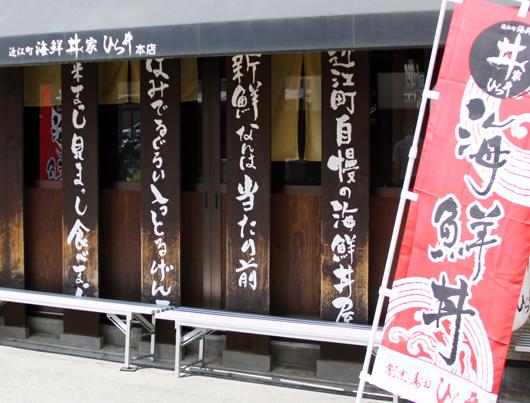近江町海鮮丼家☆ひら井本店前
